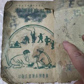 晋冀鲁豫边区国语常识合编第三册课本