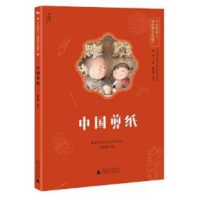 {全新正版现货}中国剪纸9787559833662