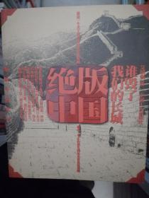绝版中国--谁毁了我们的长城(艾绍强  著)