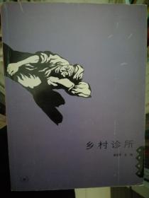 乡村诊所(谢宏军)