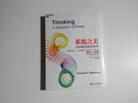 系统之美:决策者的系统思考(全新未开封)
