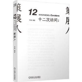 十二次访问:策展人 正版 李镇 编著 9787111666165 机械工业出版社