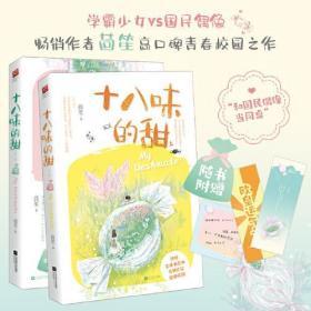 十八味的甜:全2册 正版 茴笙