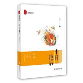 十日艳后 正版 刘连书 9787520521840 中国文史出版社