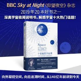 十堂极简宇宙课-写给大众的深奥宇宙极简说明书(BBC Sky at N.. 正版 [英] 贝基斯梅瑟斯特著,紫图出品 9787559644800 北京联合出