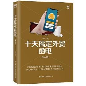 十天搞定外贸函电(白金版) 正版 毅冰 9787517503477 中国海关出版社