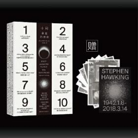 十问-霍金沉思录 正版 [英]史蒂芬·霍金 9787535796943 湖南科技出版社