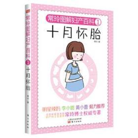 十月怀胎 正版 常玲 9787506079778 东方出版社