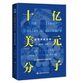 十亿美元分子-追寻完美*物 正版 巴里·沃思 著,钱鹏展 译 9787542867803 上海科技教育出版社
