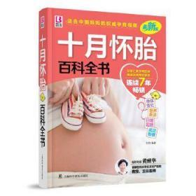 十月怀胎百科全书(权威版) 正版 岳然 9787542755582 上海科学普及出版社