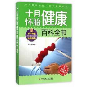 十月怀胎健康百科全书 正版 邱宇清 9787518924745 科学技术文献出版社