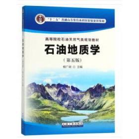 石油地质学 第五版 正版 柳广弟 编 9787518328208 石油工业出版社