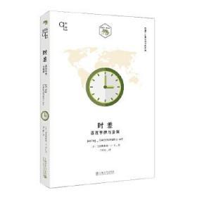 时差:昼夜节律与蓝调 正版 [美]克里斯托弗J李 著 译 田可耘 9787532176939 上海文艺出版社