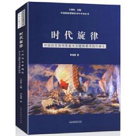 时代旋律-中国国家博物馆重大主题性美术创作研究 正版 中国国家博物馆青年学者丛书 9787569932454 北京时代华文书局