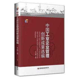 中国工业企业管理创新成果选编