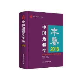 中国边疆学年鉴·2018