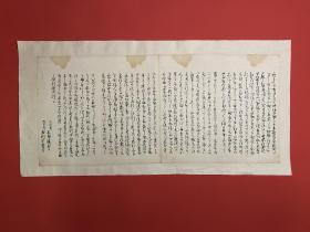 清代手稿:草书风格颇有张旭、怀素遗风。已托裱,可直接装框