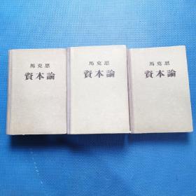 马克思 资本论 布脊精装 1953版1956年印