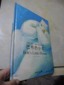 巴布熊系列:巴布的小花(见描述)