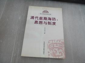 清代前期海防:思想与制度