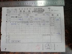 文革时期带语录老郑棉一厂:郑州铁路局货票,第075651号.1967.5.12日
