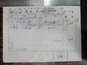 文革时期带语录老郑棉一厂:郑州铁路局货票,第038758号.1967.4.26日