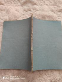 民国手抄本,竹纸32个筒子页
