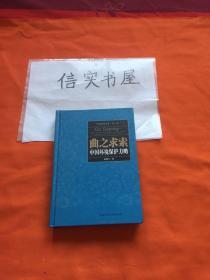 曲之求索:中国环境保护方略