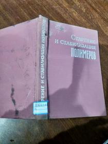 СТАРЕНИЕ И СТАБИЛИЗАЦИЯ ПОЛИМЕРОВ聚合物老化和稳定 俄文版