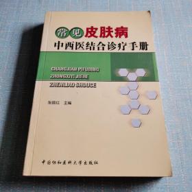 常见皮肤病中西医结合诊疗手册