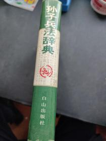 孙子兵法辞典