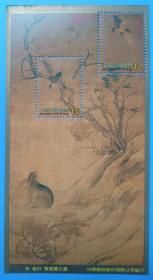 (933)台湾专特490 故宫宋代书画邮票小全张(发行量70万枚)