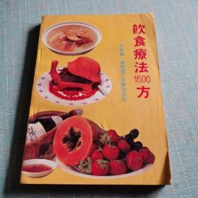 饮食疗法1500方