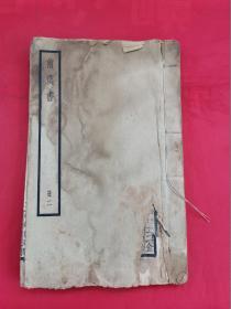 民国白纸精印:后汉书.册二(中华书局聚珍仿宋本)