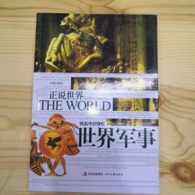 正说世界:铁血中的强权·世界军事