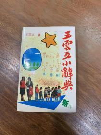 王云五小辞典(签赠本)