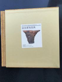 故宫犀角图典 (包正版 假一赔十)限量3000册