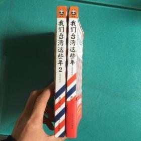 我们台湾这些年1.2(全两册)讲述30年来台湾现代化进程中的大事件和小八卦