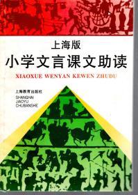 上海版小学文言课文助读