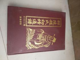 精装版邵陵赵氏初修通谱惇房族谱卷首