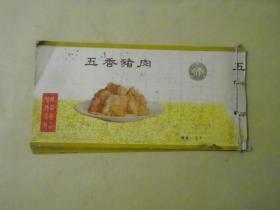 五香猪肉 (广告22张)(应该是50-60年代)