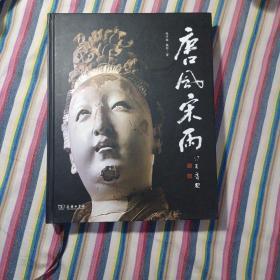 唐风宋雨:山西晋城国宝青莲寺、玉皇庙彩塑赏析