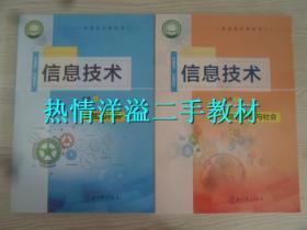 普通高中教科书 信息技术 必修1 数据与计算 +信息系统与社会