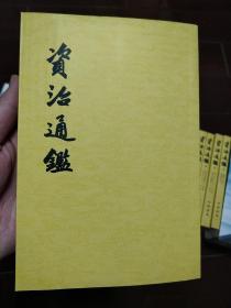资治通鉴(全二十册)