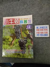 小牛顿科普馆18:大自然的珍宝-葡萄