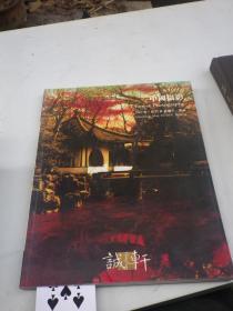 诚轩2007春季拍卖会 中国摄影