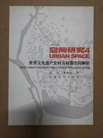 空间研究4世界文化遗产宏村古村落空间解析