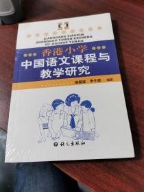 香港小学中国语文课程与教学研究