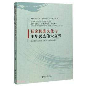 儒家优秀文化与中华民族伟大复兴