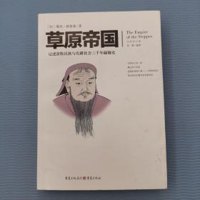 文化伟人代表作图释书系:草原帝国